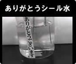 thankyou_water.jpg